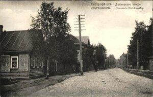 Дубковское шоссе
