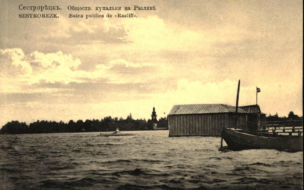Разлив. Общественные купальни