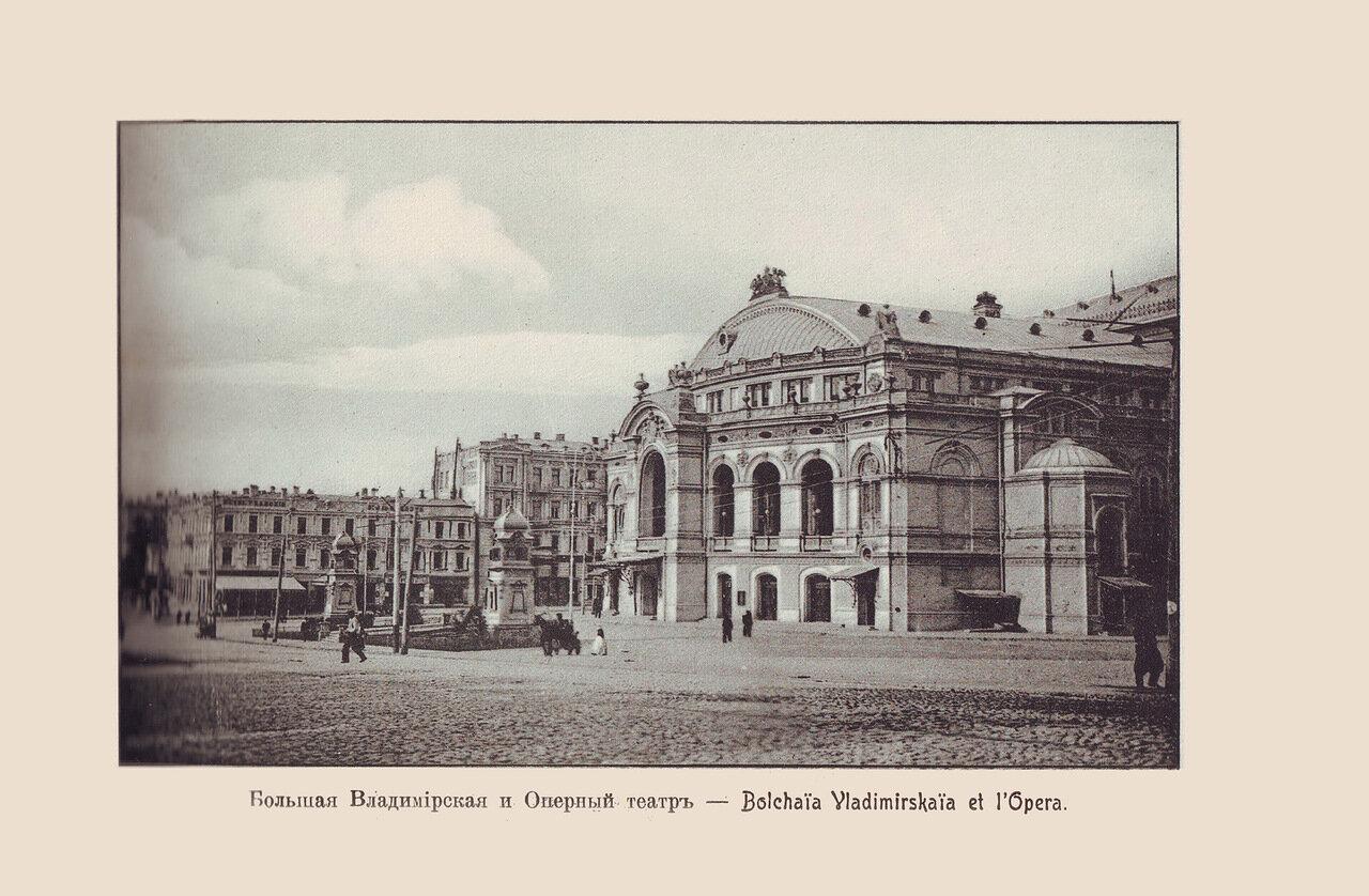 Большая Владимирская и Оперный театр