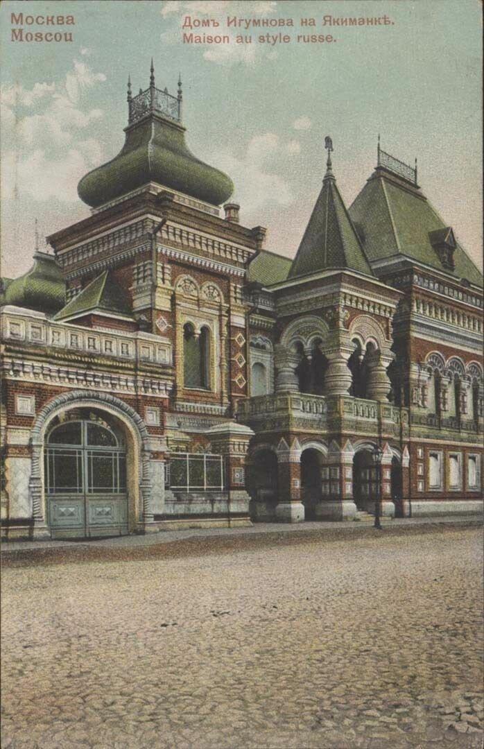 Дом Игумнова на Якиманке