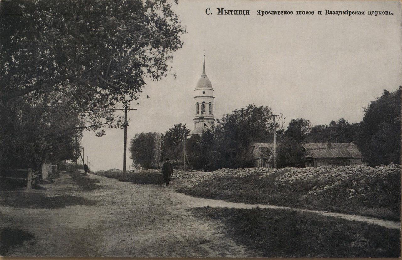 Окрестности Москвы. Мытищи. Ярославское шоссе и Владимирская церковь