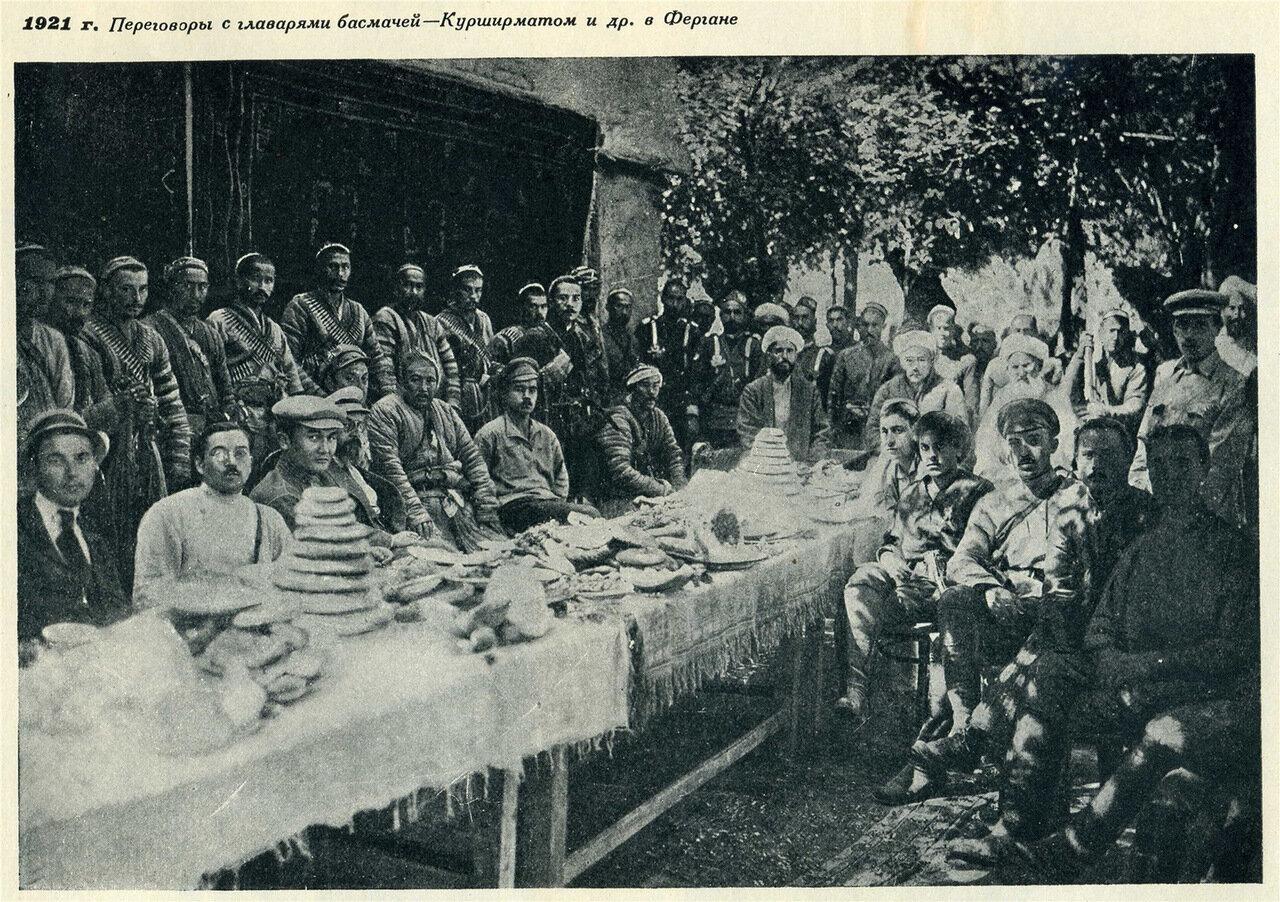 1921. Переговоры с басмачами. Фергана.