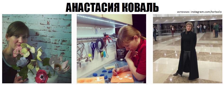 Анастасия Коваль участница кулинарного шоу Тили Теле Тесто блог рецепты видео инстаграм торты Волгоград
