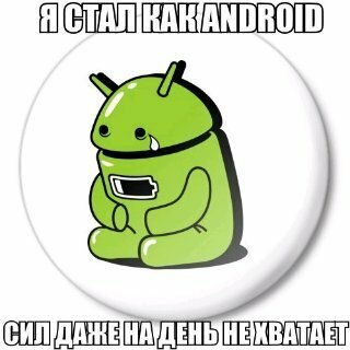 Как android
