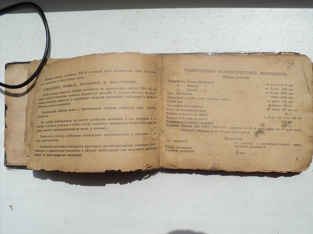 инструкция по эксплуатации иж 56 - фото 2