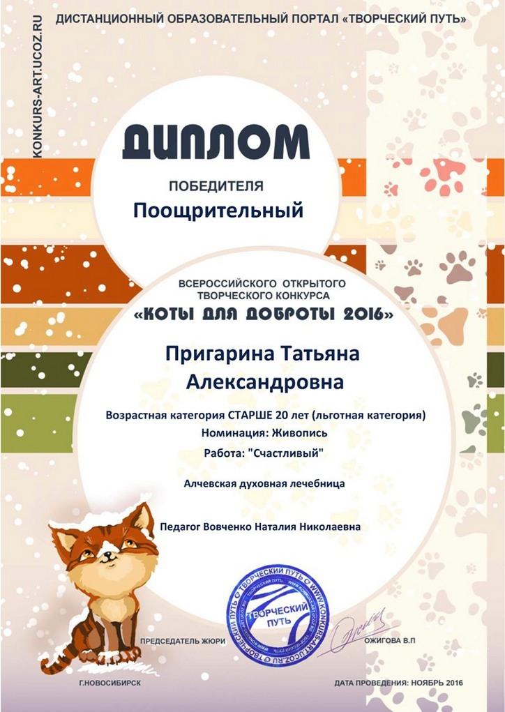 Пригариной Татьяне - Диплом победителя Поощрительный