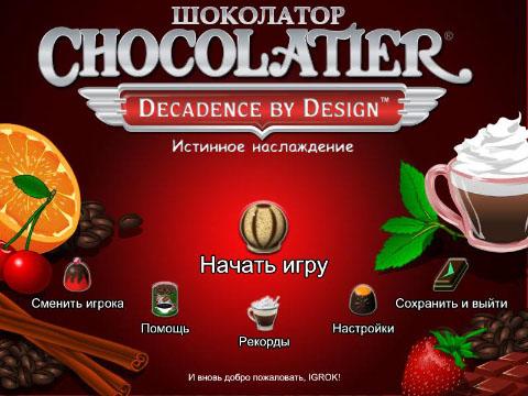 Шоколатор 3. Истинное наслаждение