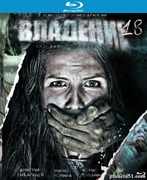 Владение 18 (2013/BDRip/HDRip)