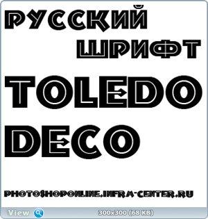 Русский шрифт Toledo Deco