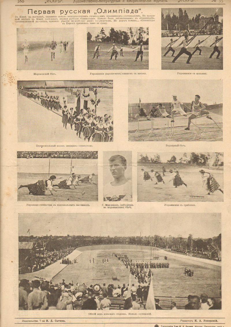 Первая Всероссийская олимпиада в Киеве. 1913г.
