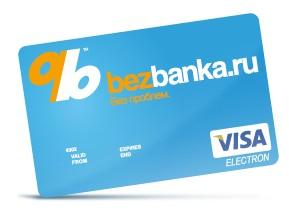 без банка карта
