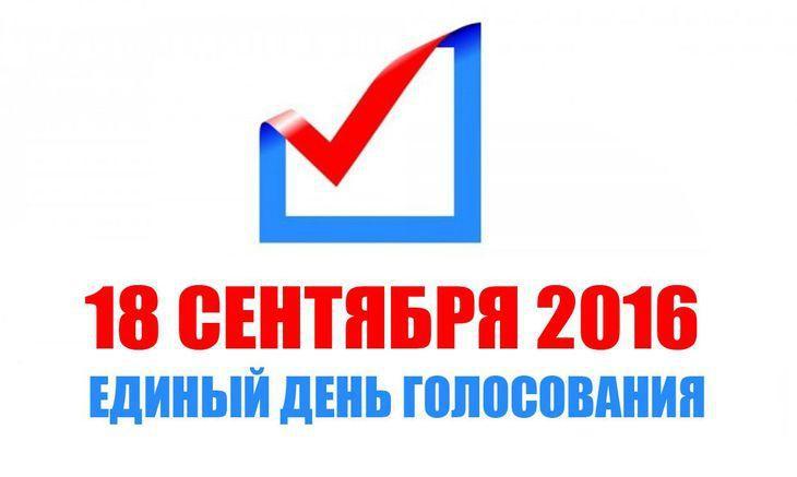 Кемеровчане получат попять бюллетеней навыборах 18сентября