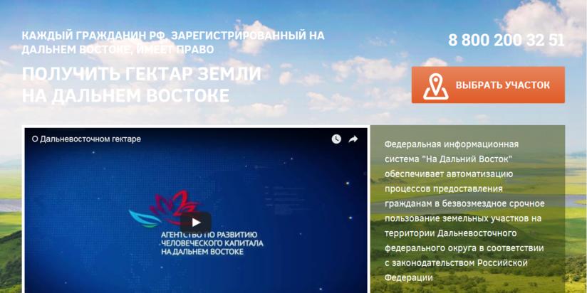 Совет Федерации внес поправки взакон о«дальневосточном гектаре»