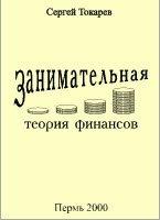 Журнал Занимательная теория финансов