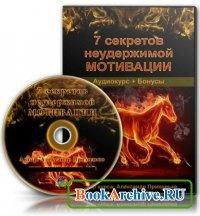 Книга 7 секретов неудержимой мотивации (аудиокурс)