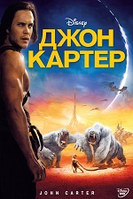 Джон Картер / John Carter (2012/BDRip/HDRip/3D)