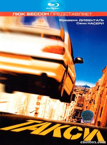 Такси / Taxi (1998/BDRip/HDRip)