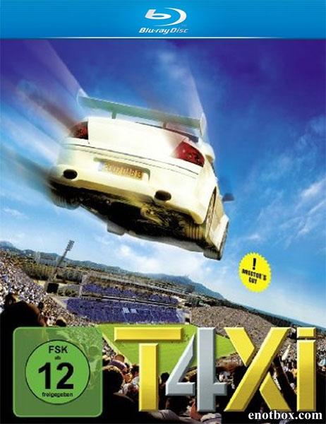 Такси 4 / Taxi 4 / T4xi [Director's & Theatrical Cut] (2007/BDRip/HDRip)