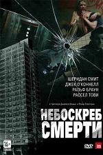 Небоскреб смерти / Многоэтажка / Tower Block (2012/BDRip/HDRip)