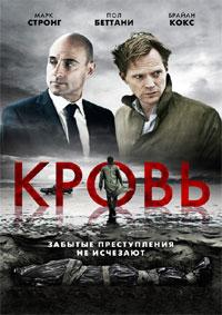 Кровь / Blood (2012/BDRip/HDRip)