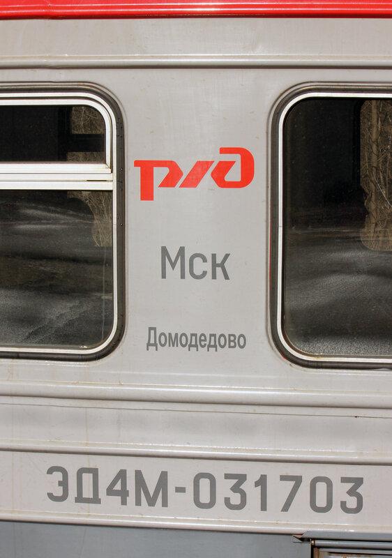 ЭД4М-0317