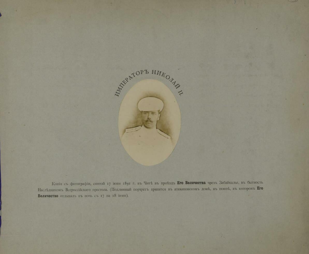 02. Император Николай II.