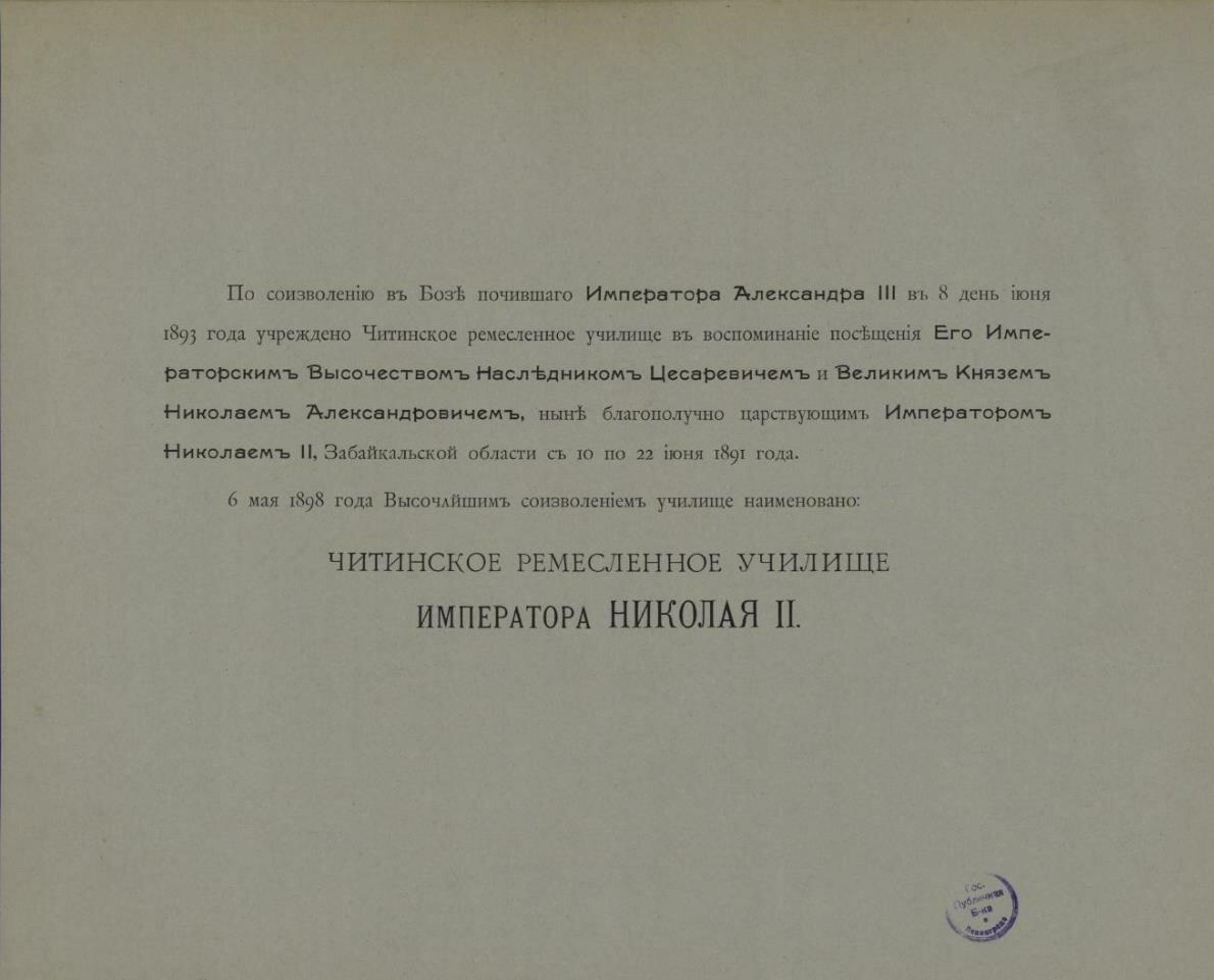 03. По соизволению … Императора Александра III … учреждено Читинское ремесленное училище