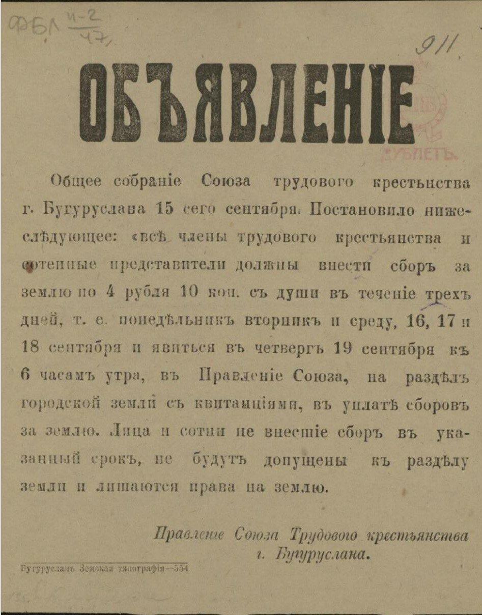 1918. Объявление