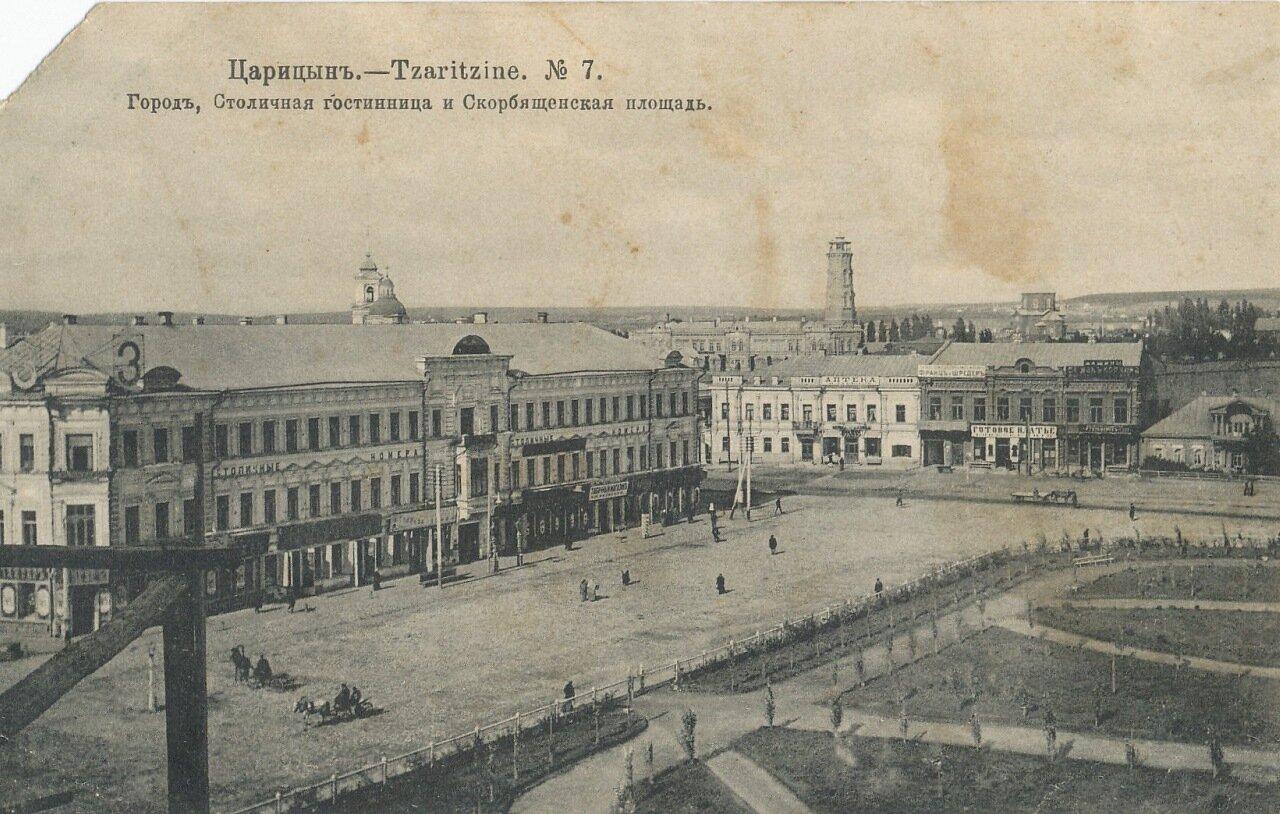 Город, Столичная гостиница и Скорбященская площадь