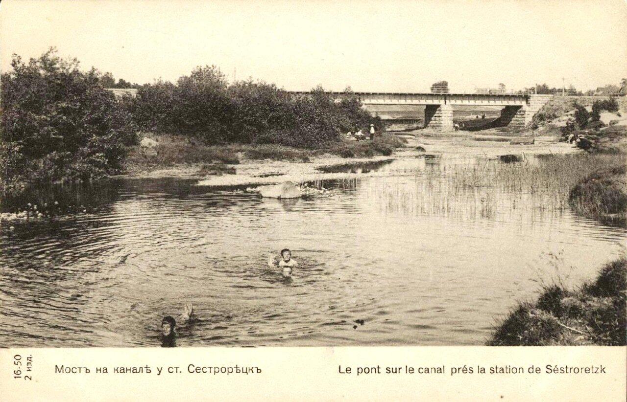 Мост на канале у станции