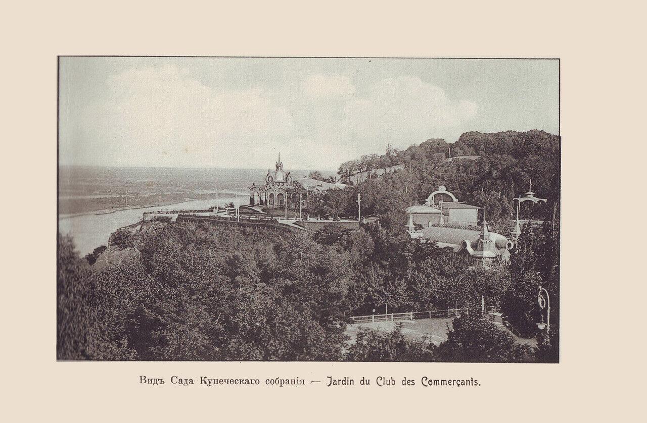 Вид сада Купеческого собрания
