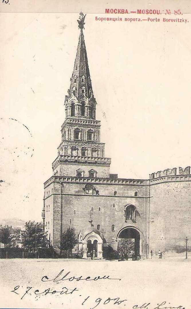 Кремль. Боровицкие ворота
