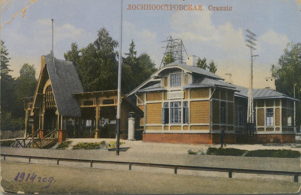 Окрестности Москвы. Лосиноостровская. Вокзал