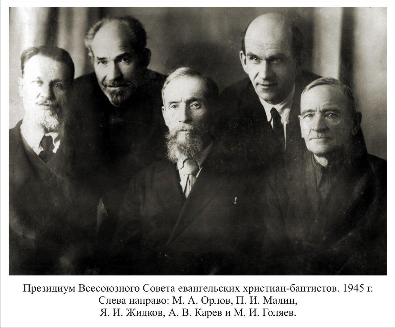 1945. Президиум Всесоюзного Совета евангельских христиан-баптистов