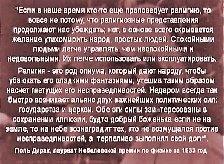 Поль Дирак и Бог.