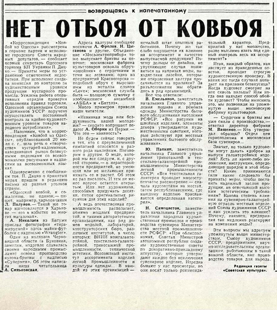 1979-12-25_sov_kultura_big.jpg