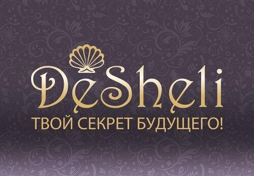 Косметика израильской фирмы Desheli