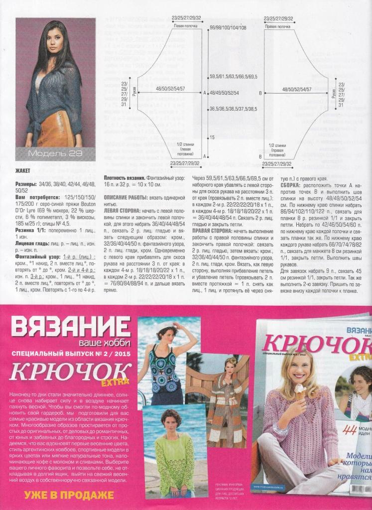 Ирэн журнал по вязанию официальный сайт