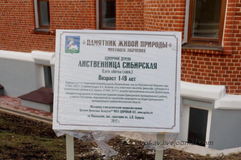 Усадьба Щербатовых