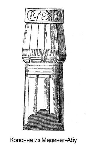 Дворец Рамсеса III в Мединет-Абу, близ Фив, капитель колонны, чертеж