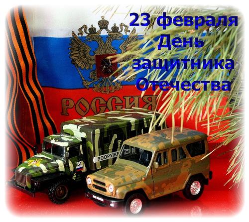 23 февраля. Яркая открытка к дню защитников Отечества открытки фото рисунки картинки поздравления