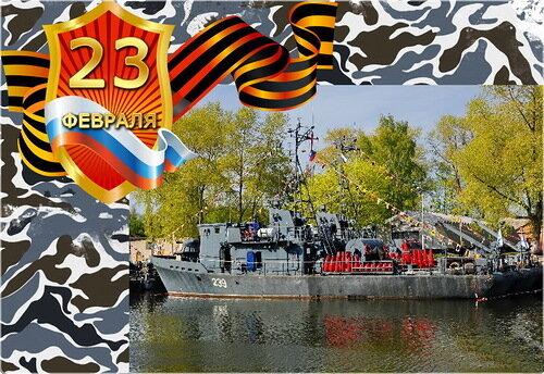 С Днем защитников отечества! открытка поздравление картинка