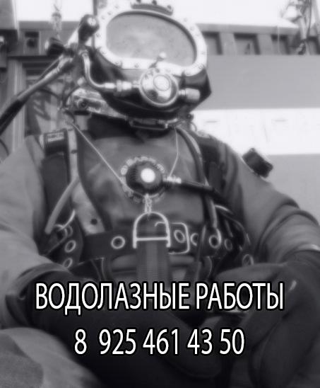 водолаз эксперт