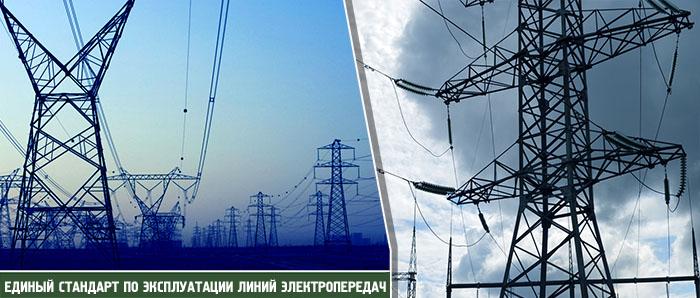 Будет введен Единый стандарт по эксплуатации линий электропередач в Московской области