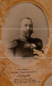 Полковник Николай Константинович Лебедев. Портрет.