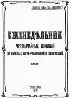 Книга Еженедельник Чрезвычайных Комиссий по Борьбе с Контр-революцией и спекуляцией (выпуск 1-6)