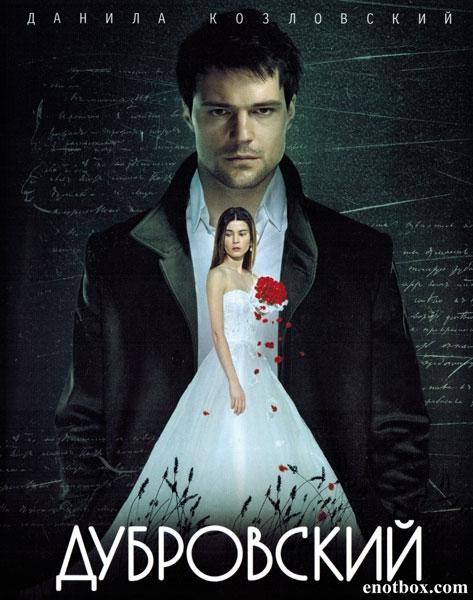 Дубровский (2014/DVDRip)