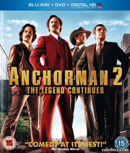 Телеведущий: И снова здравствуйте / Anchorman 2: The Legend Continues (2013/BDRip/HDRip)