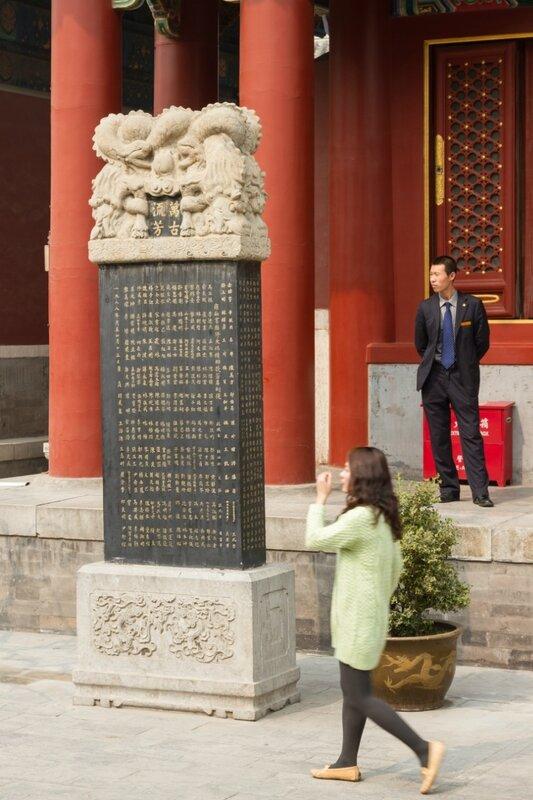 Каменная стела перед Павильоном Десяти тысяч радостей, монастырь Юнхэгун, Пекин