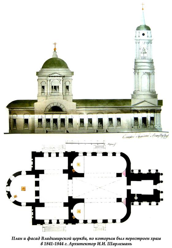 План и фасад Владимирской церкви архитектора Шарлеманя